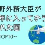ツイートが若者から大注目中!河野外務大臣が今年に入ってから訪問した国TOP10