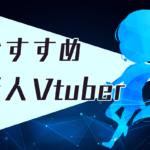 【ランキング】新人VTuberトップテン(第1弾)