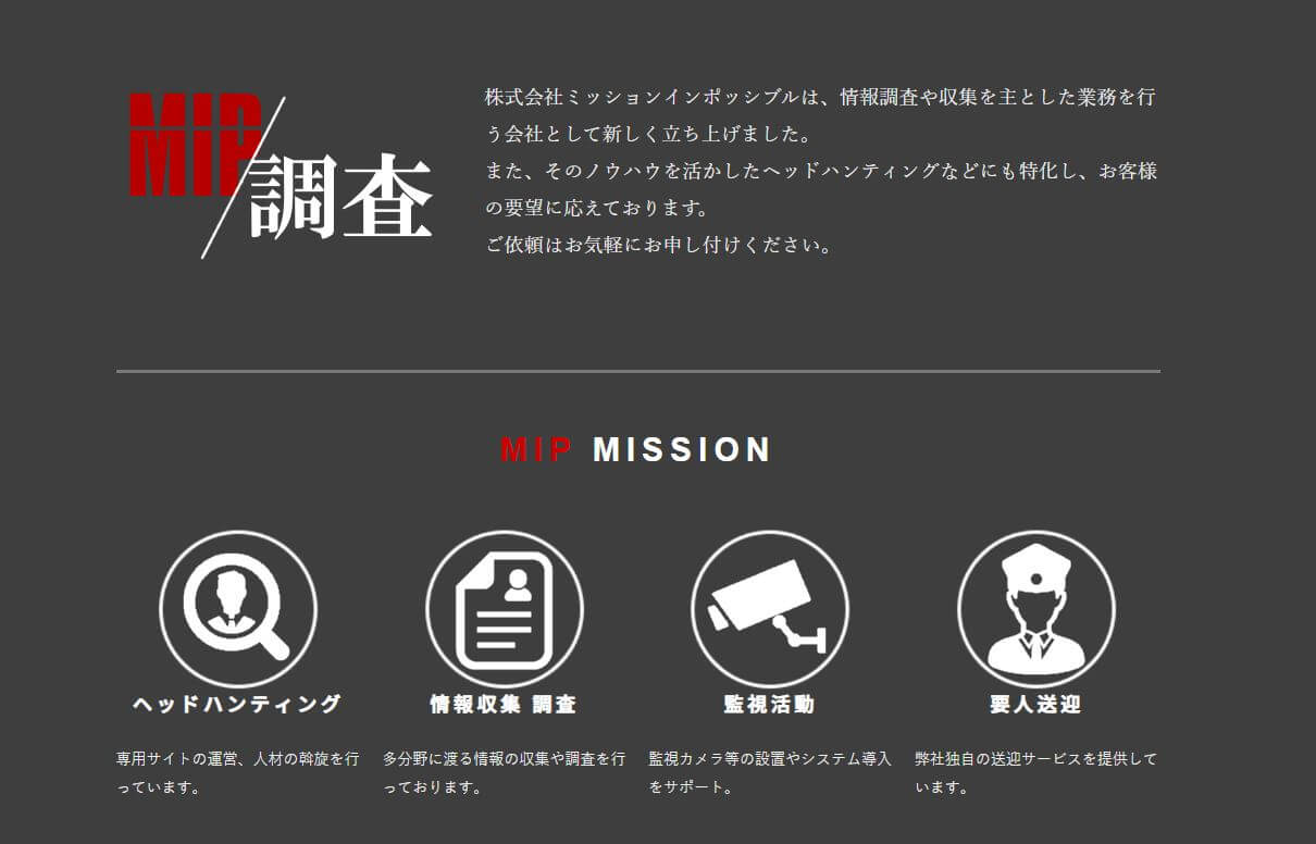 株式会社MISSION IMPOSSIBLEサイト