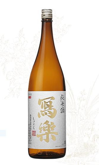 日本酒 写楽