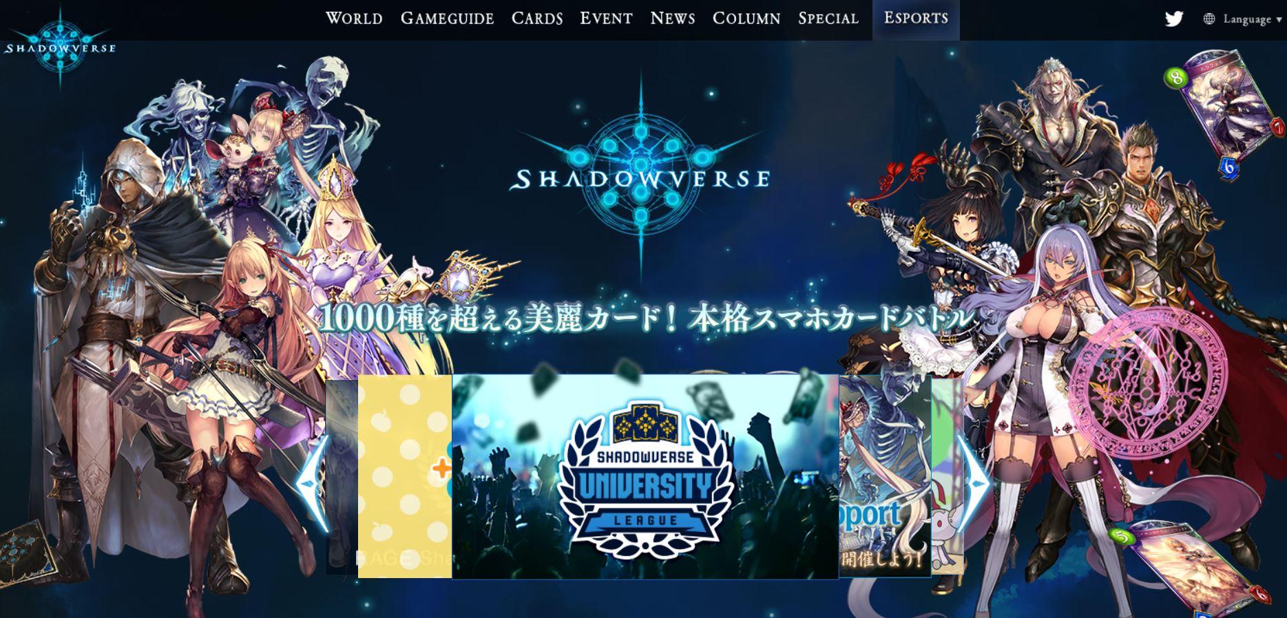 Shadowverse公式サイトトップ画像