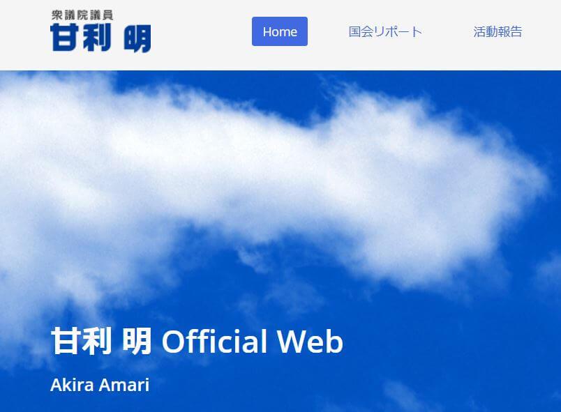 衆議院議員甘利明氏の公式サイト