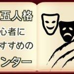 【ランキング】第五人格(IdentityV)で初心者におすすめのハンタートップテン