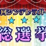 【ランキング】第9回シンデレラガール総選挙で注目したいアイドルトップテン