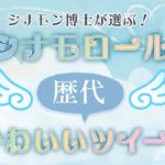 【アワード】キャラクター大賞期間中のシナモン歴代かわいいツイートトップテン