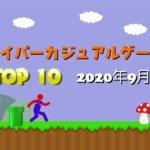 ハイパーカジュアルゲームTOP10 2020年9月号